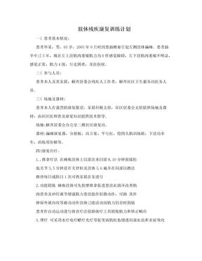 肢体残疾康复训练计划.doc
