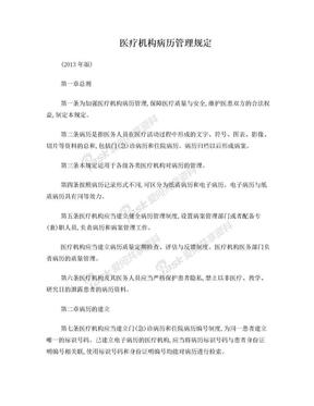 医疗机构病历管理规定(2013新版).doc