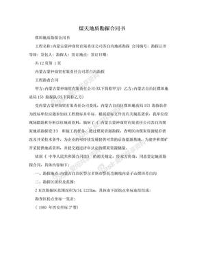 煤天地质勘探合同书.doc