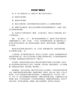 初中校园广播稿范文.docx
