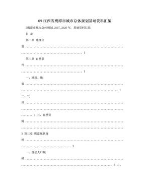 09江西省鹰潭市城市总体规划基础资料汇编.doc