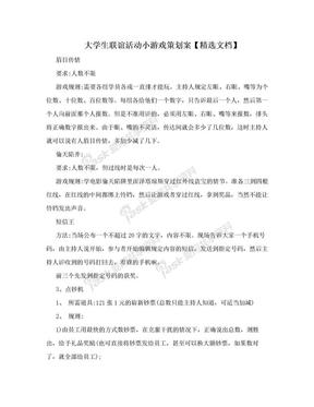 大学生联谊活动小游戏策划案【精选文档】.doc