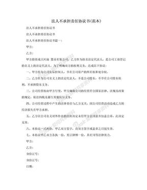 法人不承担责任协议书(范本).doc