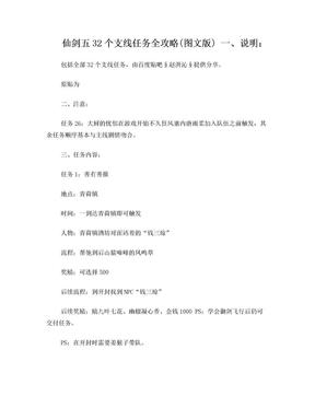 仙剑五 32个支线任务全攻略(图文版).doc
