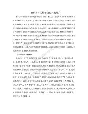 塱头古村的旅游资源开发论文.doc
