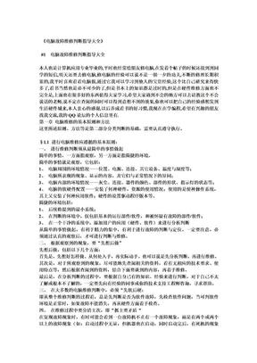 电脑故障维修判断指导大全.doc