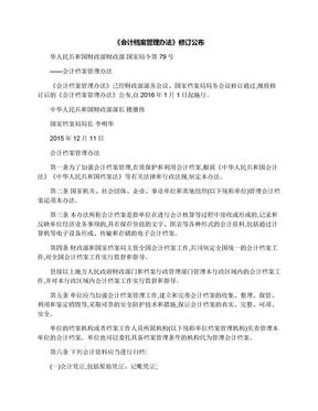 《会计档案管理办法》修订公布.docx