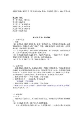 胡裕树主编现代汉语词汇重点归纳.doc