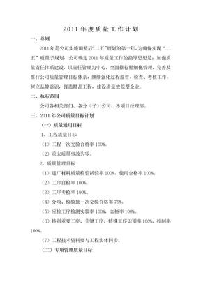 2011年度质量工作计划.doc