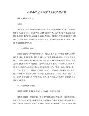 小鸭小学幼儿园家长会校长发言稿.doc