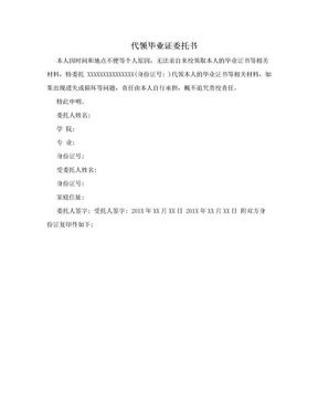 代领毕业证委托书.doc
