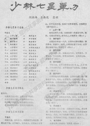 少林七星单刀.pdf