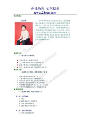 中国式融资_北大光华翟山鹰.doc
