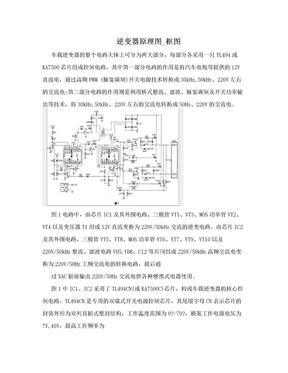 逆变器原理图_框图.doc