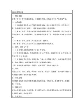 中医馆设置标准.doc