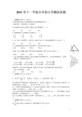 2011年十一学校小升初入学测试数学真题及详细解答.doc