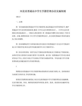 (附件2)河北省普通高中学籍管理办法实施细则(修改).doc