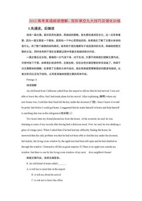 高考英语阅读理解、完形填空高分技巧.doc