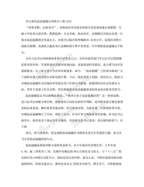 牢记重托追赶超越心得体会3篇2016.doc