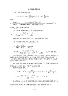原子物理学习题答案(褚圣麟)很详细.doc