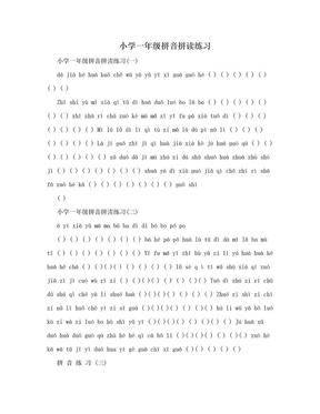 小学一年级拼音拼读练习.doc