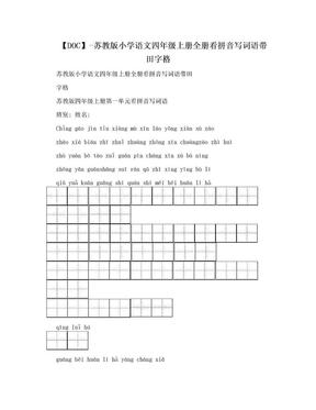 【DOC】-苏教版小学语文四年级上册全册看拼音写词语带田字格.doc