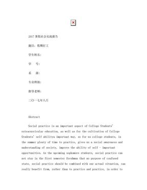 行政管理社会实践报告.doc