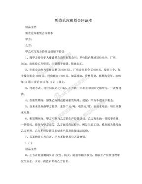 粮食仓库租赁合同范本.doc