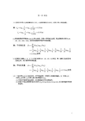 《通信原理》(樊昌信)第六版_课后答案.pdf