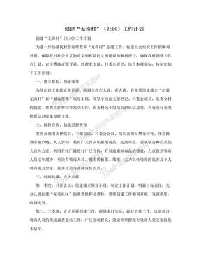 """创建""""无毒村""""(社区)工作计划.doc"""