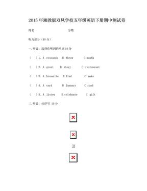 2015年湖南少年儿童出版社五年级英语下册期中测试卷.doc