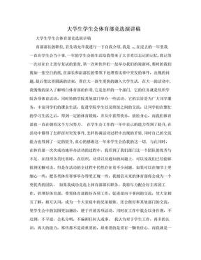 大学生学生会体育部竞选演讲稿.doc