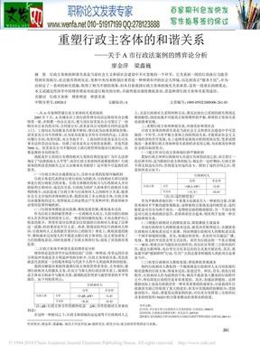 行政法案例分析论文:重塑行政主客体的和谐关系_关于A市行政法案例的博弈论分析.pdf
