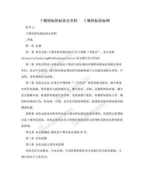 十堰招标投标协会章程 - 十堰招标投标网.doc