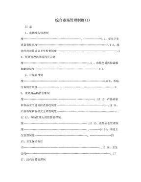 综合市场管理制度(1).doc