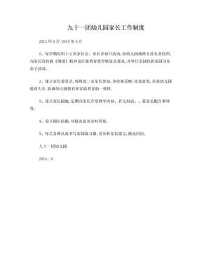 幼儿园家长工作制度(1).doc