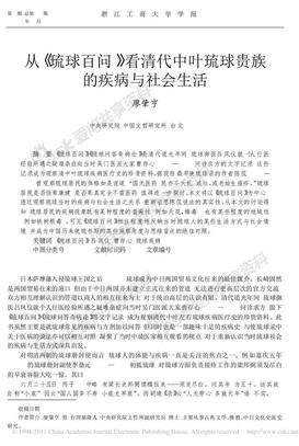 从_琉球百问_看清代中叶琉球贵族的疾病与社会生活.pdf