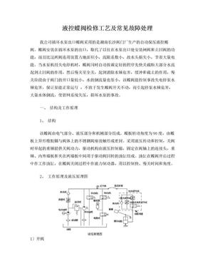 液控蝶阀检修工艺及常见故障处理.doc