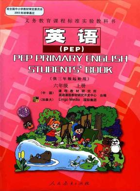 人教版小学英语六年级上册课本.pdf