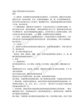 房地产销售基础知识培训资料6.doc