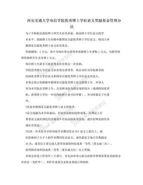 西安交通大学电信学院优秀博士学位论文奖励基金管理办法.doc