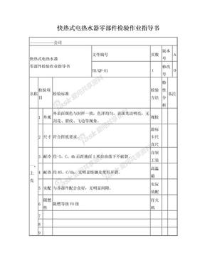 快热式电热水器零部件检验作业指导书.doc