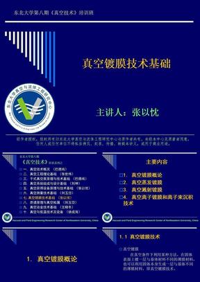 真空镀膜技术基础(张以忱).ppt