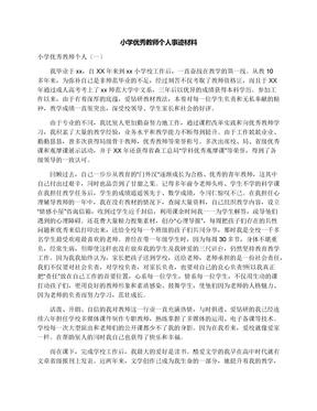 小学优秀教师个人事迹材料.docx