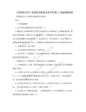 《电算化会计》形成性考核册及参考答案[1]【最新精选】.doc