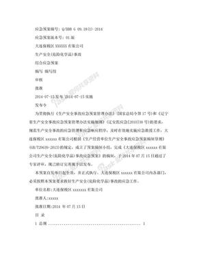 生产安全事故应急预案(无储存经营).doc