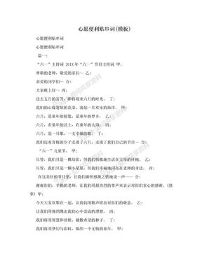 心愿便利贴串词(模板).doc
