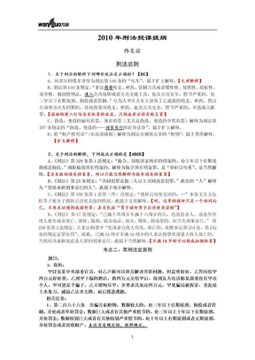 韩友谊突破(答案版)..doc