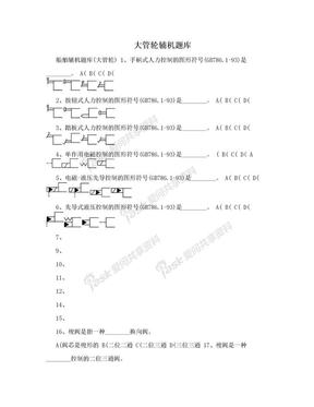 大管轮辅机题库.doc
