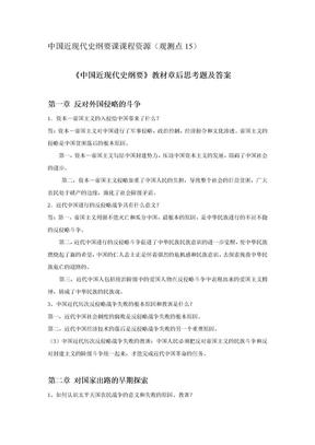 中国近现代史纲要课后习题及其答案.doc